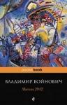 Войнович В.Н.. Москва 2042
