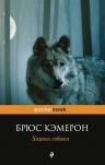 Кэмерон Б.. Хозяин собаки