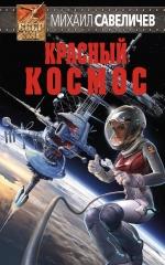 Савеличев М.В.. Красный космос