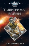 Горин К.. Пилигримы войны