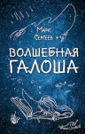 Сергеев М.Д.. Волшебная галоша