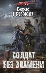 Громов Б.Н.. Солдат без знамени