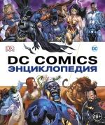 Энциклопедия DC Comics
