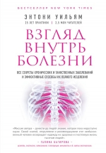 Уильям Э.. Взгляд внутрь болезни. Все секреты хронических и таинственных заболеваний и эффективные способы их полного исцеления