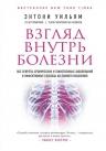 Уильям Э.. Взгляд внутрь болезни. Все секреты хронических и таинственных заболеваний и эффективные способы их полного исцеления (2-е издание)
