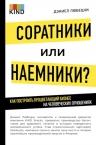 Любецки Д.. Соратники или наемники? Как построить процветающий бизнес на человеческих отношениях