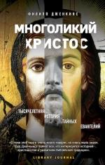 Дженкинс Ф... Многоликий Христос. Тысячелетняя история тайных евангелий