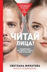 Филатова С.В.. Читай лица! Специальная методика чтения лиц и эмоций