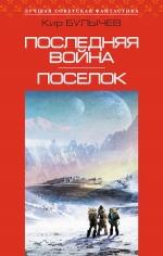 Булычев К.. Последняя война. Поселок