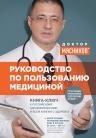 Мясников А.Л.. Руководство по пользованию медициной