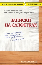 Каллахан Г.. Записки на салфетках