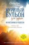 Кэнфилд Д., Хансен М.В., Хоуторн Д.Р.. Куриный бульон для души: 101 история о чудесах
