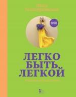 Белоцерковская Н.. Легко быть легкой! #тынепохуделаклету