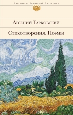 Тарковский А.А.. Стихотворения. Поэмы