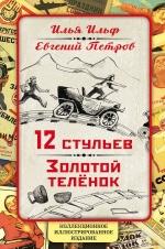 Ильф И.А., Петров Е.П.. 12 стульев. Золотой теленок. Коллекционное иллюстрированное издание