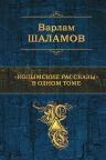 Шаламов В.Т.. «Колымские рассказы» в одном томе