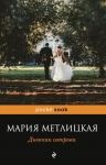 Метлицкая М.. Дневник свекрови