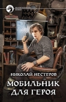 Нестеров Н.. Мобильник для героя