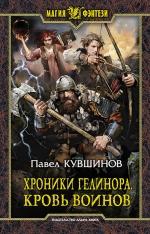 Кувшинов П.С.. Хроники Гелинора. Кровь Воинов