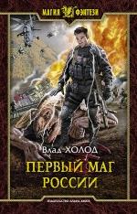 Холод В.. Первый маг России