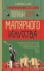 С.Анурьев, А.Бах.. Полный курс малярного искусства