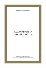 Манн И.Б., Черемных И.. Та самая книга для девелопера. Исчерпывающее руководство по маркетингу и продажам недвижимости