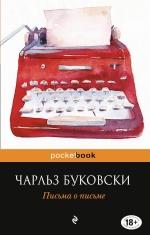Буковски Ч.. Письма о письме