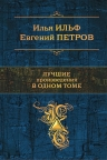 Ильф И.А., Петров Е.П.. Лучшие произведения в одном томе