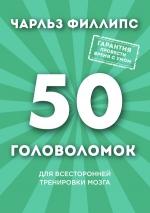 Филлипс Ч.. 50 головоломок для всесторонней тренировки мозга