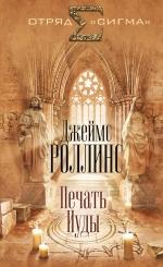 Роллинс Дж.. Печать Иуды