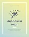 Перлмуттер Д., Колман К.. Здоровый мозг. Программа для улучшения памяти и мышления