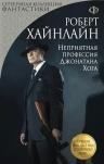 Рекомендуем новинку – книгу «Неприятная профессия Джонатана Хога»