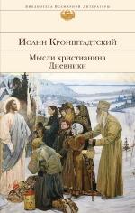 Иоанн Кронштадтский. Мысли христианина. Дневники