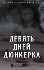 Дивайн Д., Сквайрс Р.. Девять дней Дюнкерка