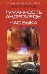 Ефремов И.А.. Туманность Андромеды. Час Быка