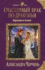 Черчень А.. Счастливый брак по-драконьи. Вернуться домой
