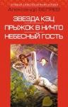 Беляев А.Р.. Звезда КЭЦ. Прыжок в ничто. Небесный гость