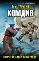 Таругин О.В.. Комдив. Ключи от ворот Ленинграда
