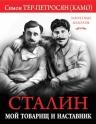 Тер-Петросян (Камо) С.А.. Сталин. Мой товарищ и наставник