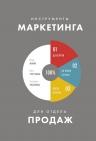 Манн И.Б., Турусина А., Уколова Е.. Инструменты маркетинга для отдела продаж
