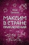 Самсонов Ю.С.. Максим в Стране Приключений