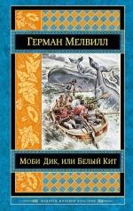 Мелвилл Г.. Моби Дик, или Белый Кит