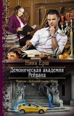 Ёрш Н.. Демоническая академия Рейвана