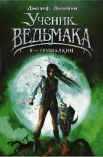 Рекомендуем новинку – книгу «Я — Грималкин»