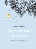 Пенман Д.. Искусство дыхания. Секрет осознанной жизни