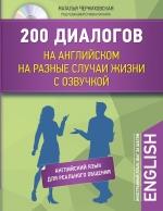 Черниховская Н.О.. 200 диалогов на английском на разные случаи жизни с озвучкой + CD