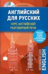 Караванова Н.Б.. Английский для русских. Курс английской разговорной речи (+CD)