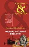 Александрова Н.Н.. Фермуар последней фрейлины
