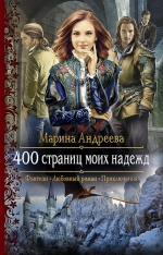 Андреева М.А.. 400 страниц моих надежд