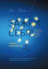 Рэйти Д., Хагерман Э.. Зажги себя! Жизнь — в движении. Революционное знание о влиянии физической активности на мозг